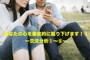 交流分析①−5