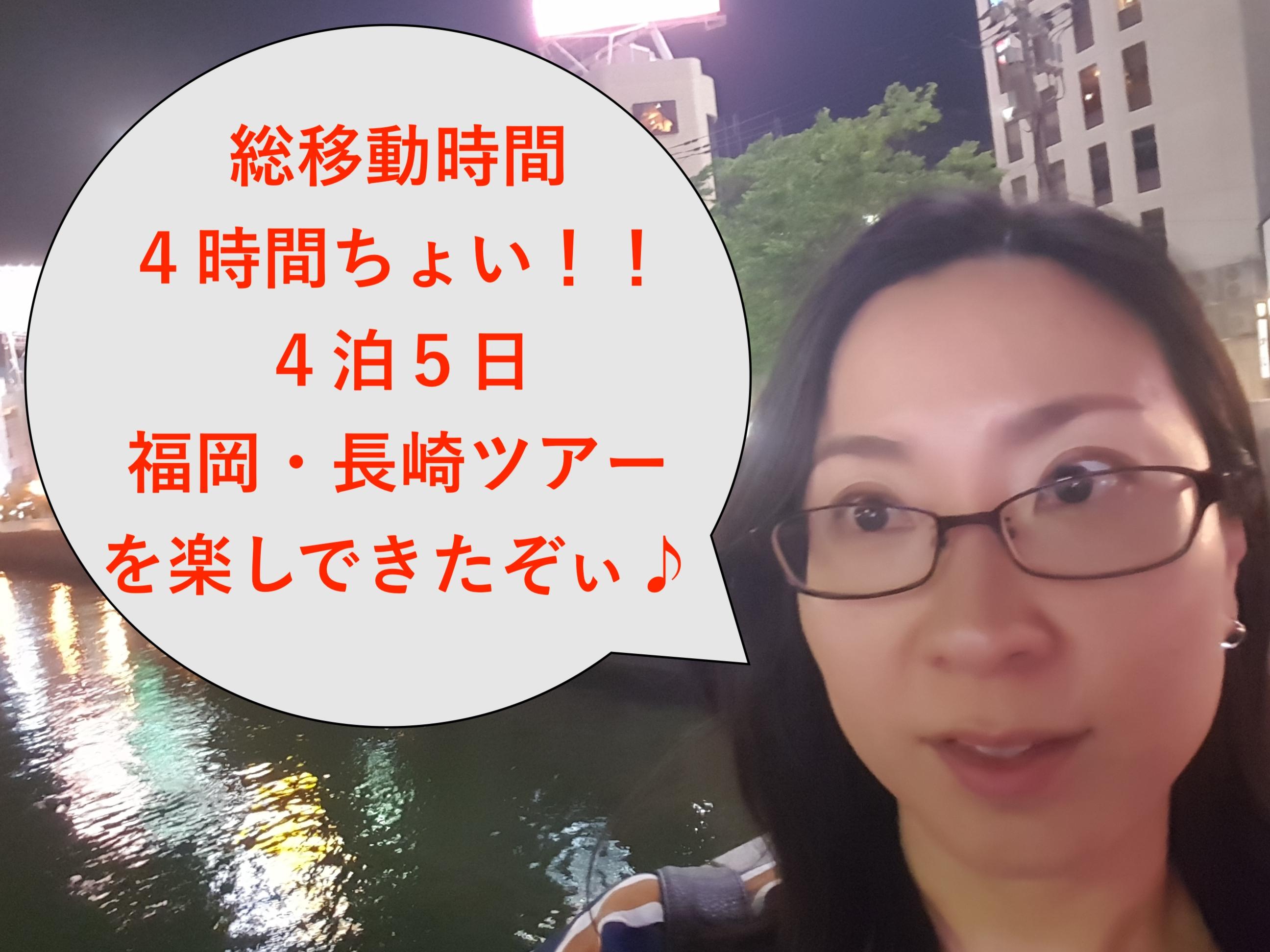 総移動時間4時間ちょい!!4泊5日福岡・長崎ツアーを楽しできたぞぃ♪