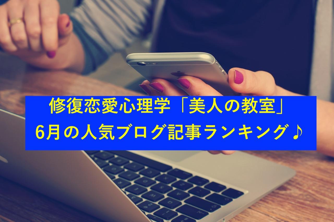 修復恋愛心理学「美人の教室」6月の人気ブログ記事ランキング♪