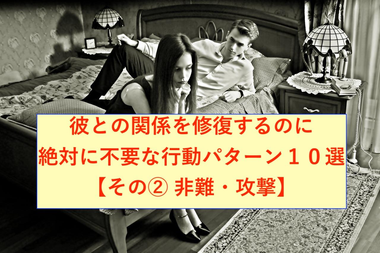 彼との関係を修復するのに絶対に不要な行動パターン10選【その②】