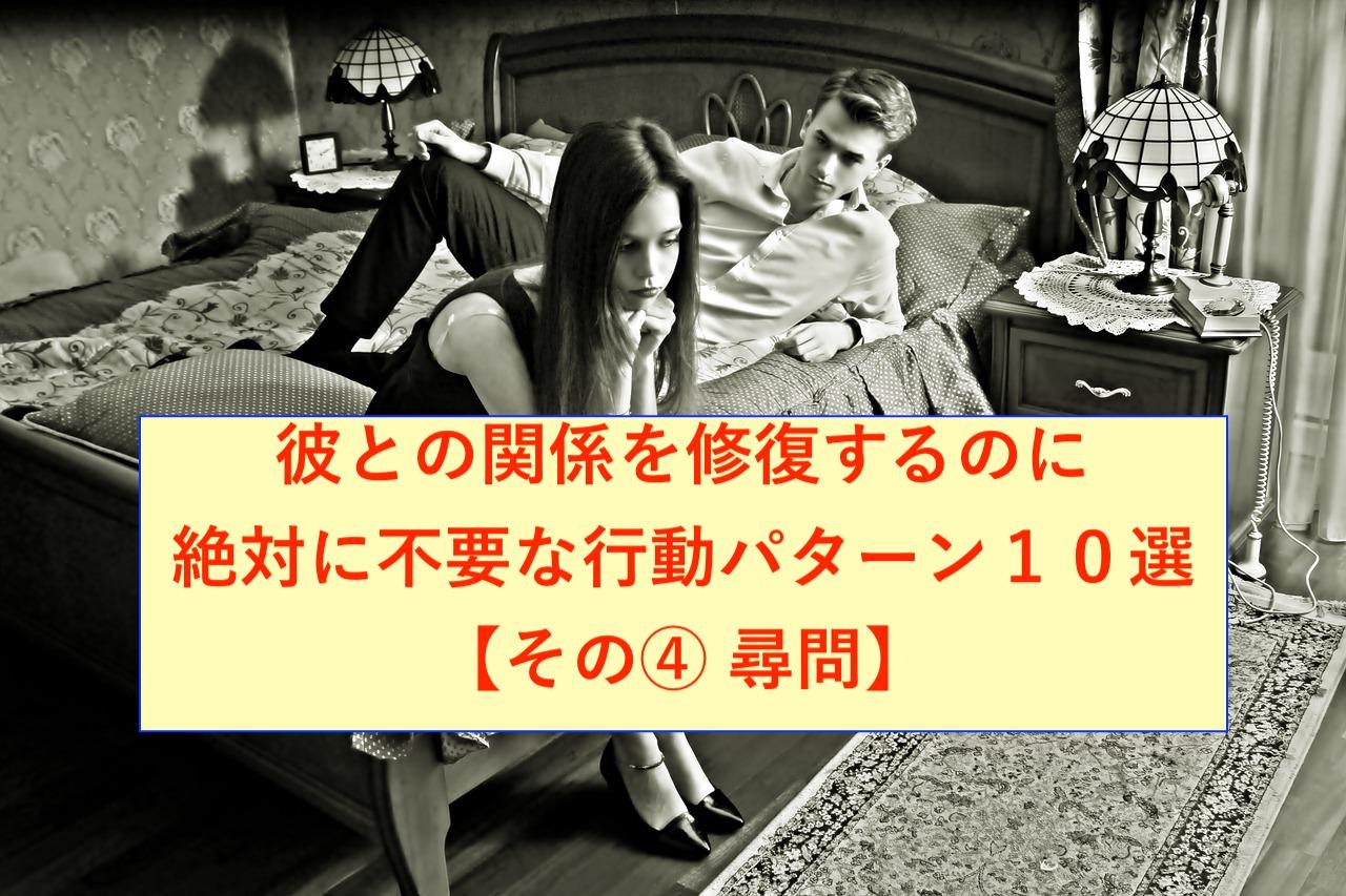 彼との関係を修復するのに絶対に不要な行動パターン10選【その④ 尋問】