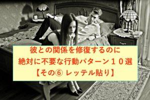 彼との関係を修復するのに絶対に不要な行動パターン10選【その⑥ レッテル貼り】