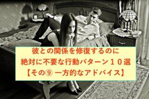 彼との関係を修復するのに絶対に不要な行動パターン10選【その⑨ 一方的なアドバイス】