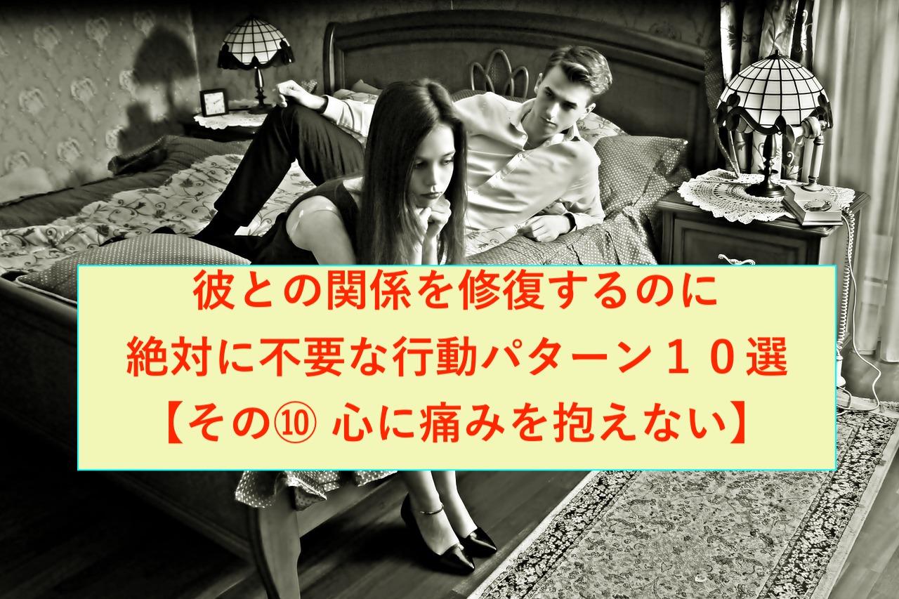 彼との関係を修復するのに絶対に不要な行動パターン10選【その⑩ 心に痛みを抱えない】