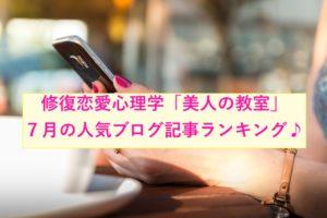 修復恋愛心理学「美人の教室」7月の人気ブログ記事ランキング♪