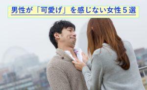 男性が「可愛げ」を感じない女性5選