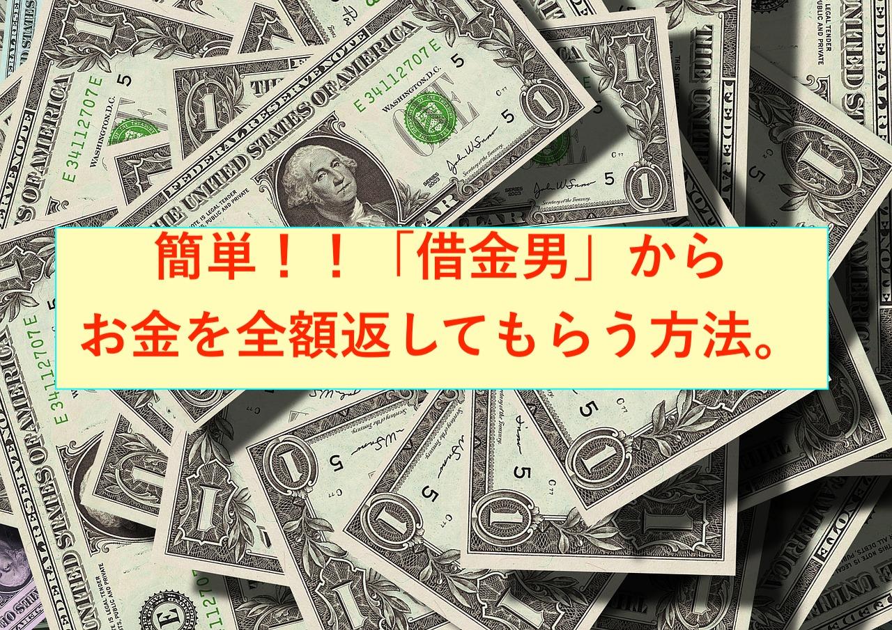 簡単!!「借金男」からお金を全額返してもらう方法。
