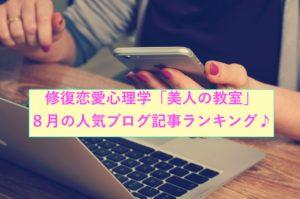 修復恋愛心理学「美人の教室」8月の人気ブログ記事ランキング♪