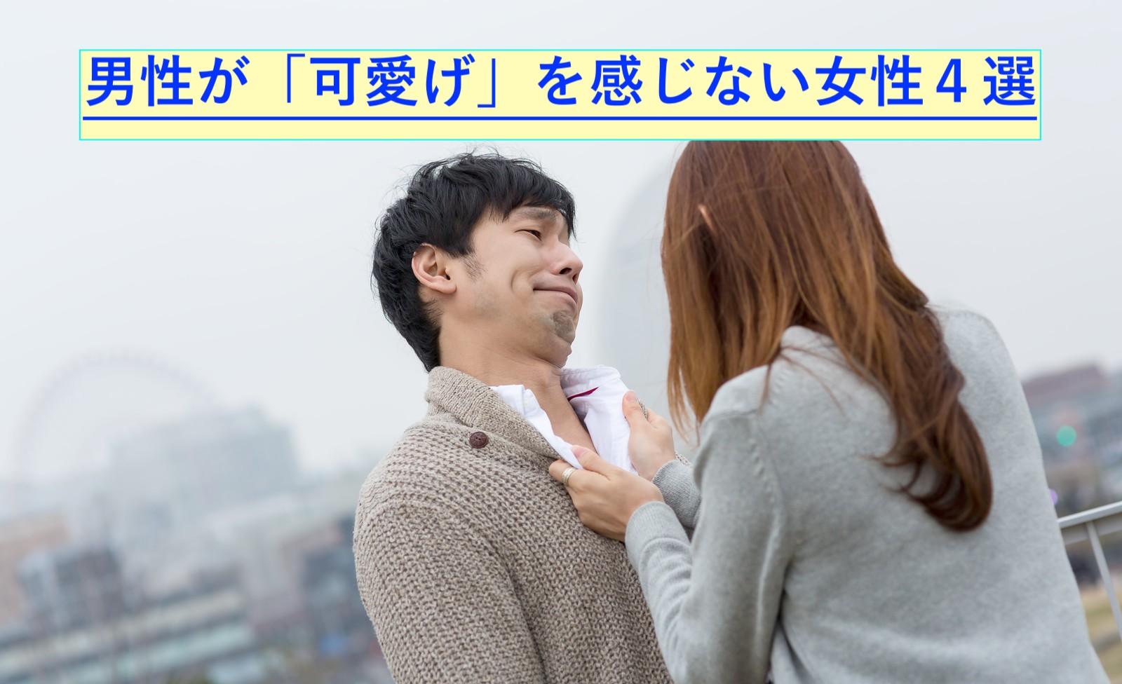 男性が「可愛げ」を感じない女性4選