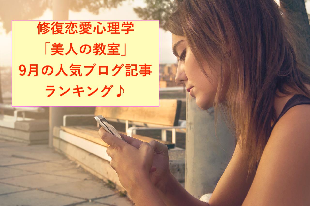 修復恋愛心理学「美人の教室」9月の人気ブログ記事ランキング♪