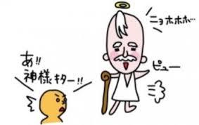 チャンスの神様1