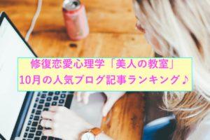 修復恋愛心理学「美人の教室」10月の人気ブログ記事ランキング♪
