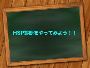 HSP診断