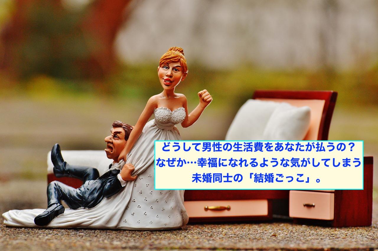どうして男性の生活費をあなたが払うの?なぜか…幸福になれるような気がしてしまう未婚同士の「結婚ごっこ」。