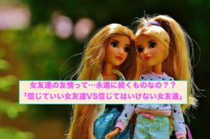 女友達の友情って…永遠に続くものなの??「信じていい女友達VS信じてはいけない女友達」