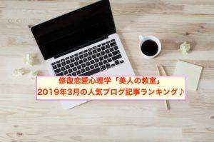 修復恋愛心理学「美人の教室」2019年3月の人気ブログ記事ランキング♪