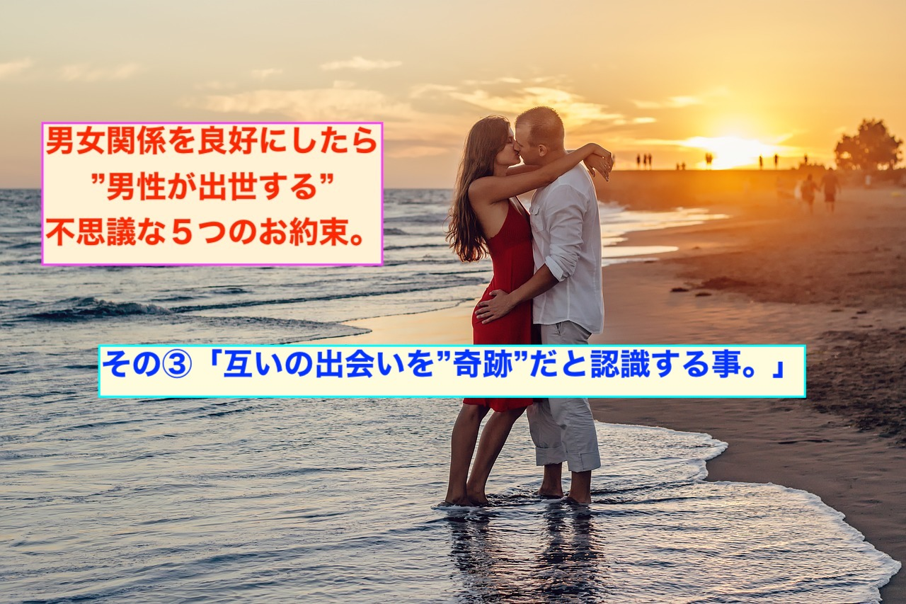 """男女関係を良好にしたら""""男性が出世する""""不思議な5つのお約束。その③「互いの出会いを""""奇跡""""だと認識する事。」"""