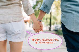 「話し合い」をしなくても良好な関係を保つ方法