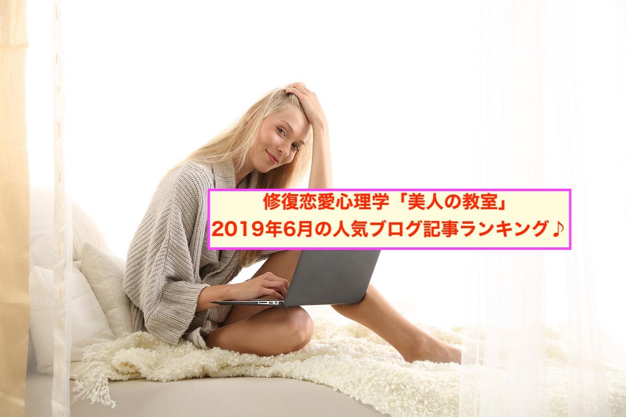 修復恋愛心理学「美人の教室」2019年6月の人気ブログ記事ランキング♪