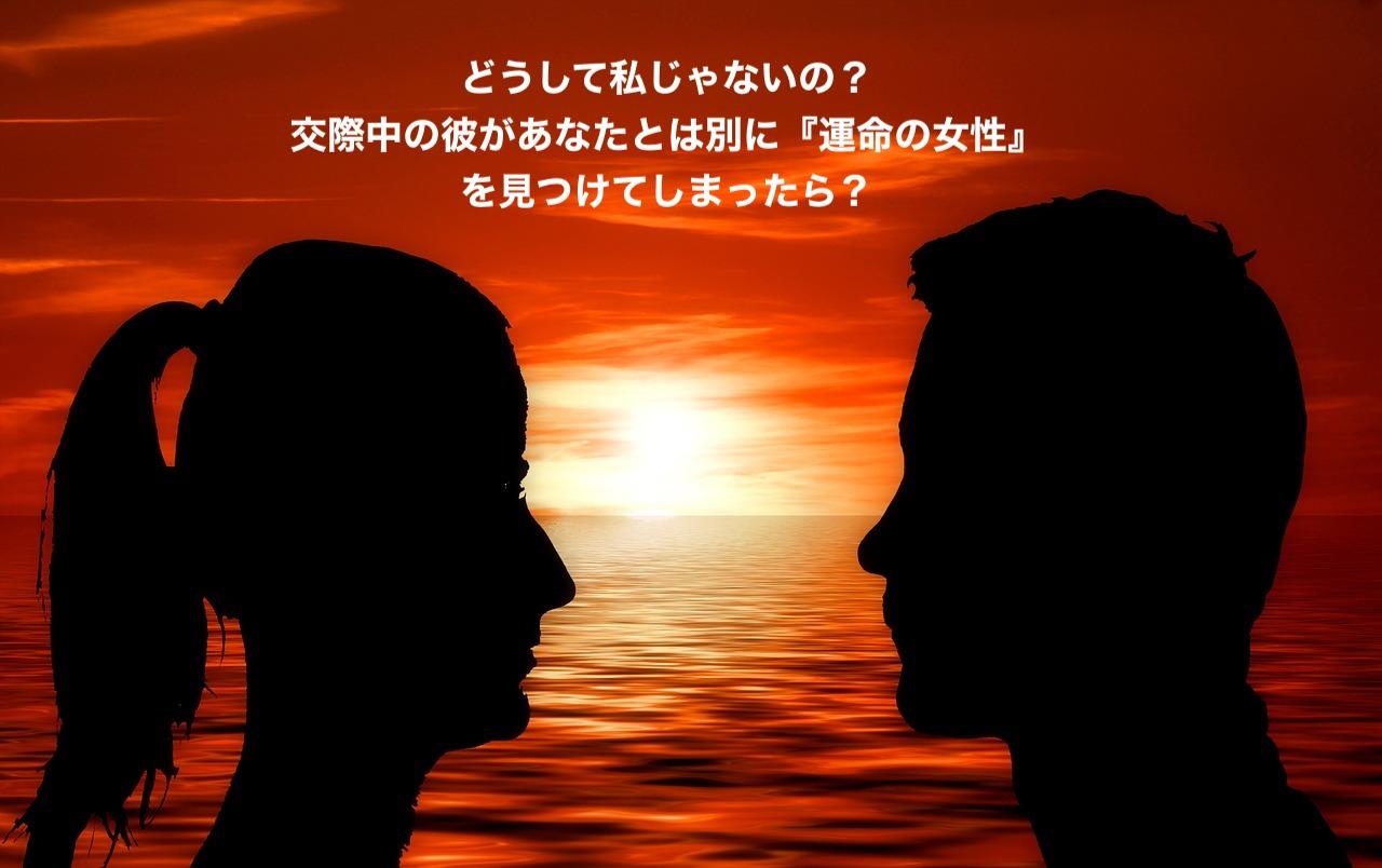 どうして私じゃないの?交際中の彼があなたとは別に『運命の女性』を見つけてしまったら?