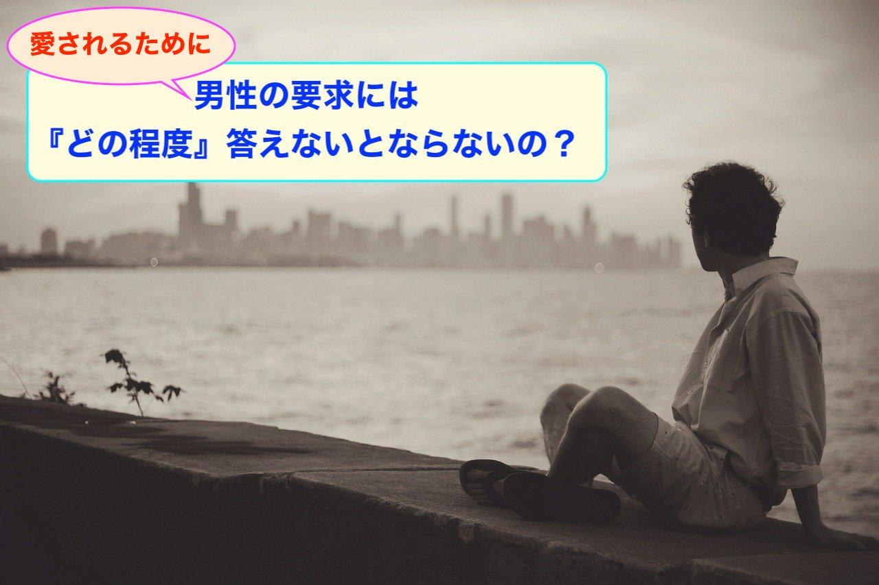 愛されるために男性の要求には『どの程度』答えないとならないの?
