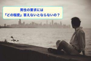 男性の要求には『どの程度』答えないとならないの?