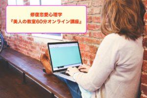 修復恋愛心理学『美人の教室60分オンライン講座』