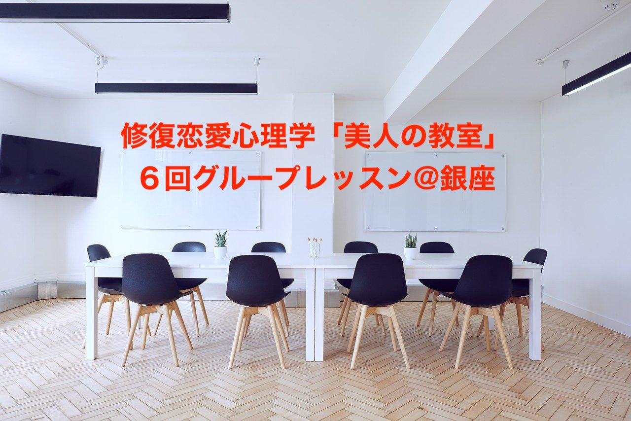 修復恋愛心理学「美人の教室」6回グループレッスン@銀座
