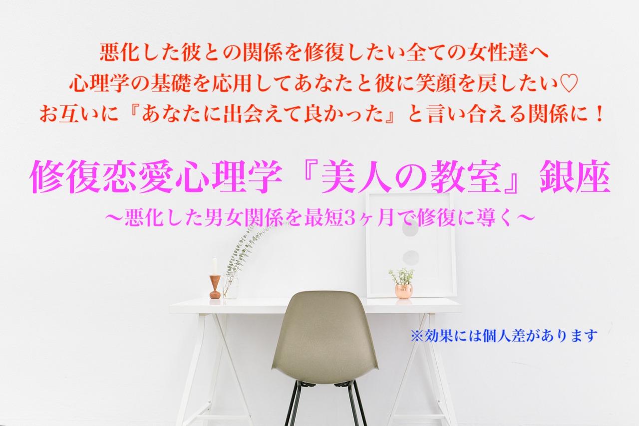 修復恋愛心理学3