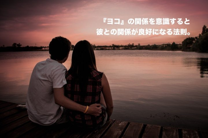 『ヨコ』の関係を意識すると彼との関係が良好になる法則。