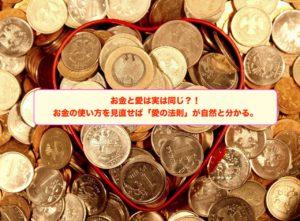 お金と愛は実は同じ?!お金の使い方を見直せば「愛の法則」が自然と分かる。