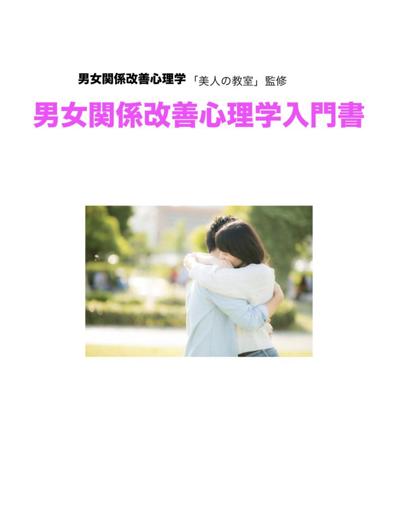 男女関係改善心理学入門書