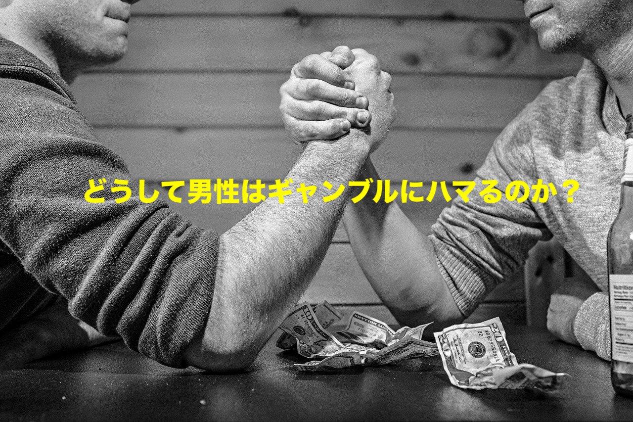 どうして男性はギャンブルにハマるのか?