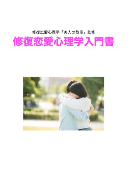 修復恋愛心理学入門書表紙