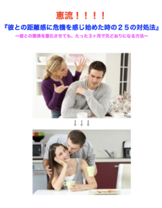 恵流!!25の対処法表紙