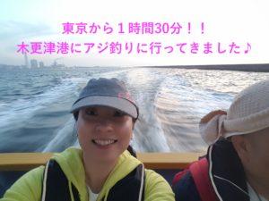 東京から1時間30分!!木更津港にアジ釣りに行ってきました♪