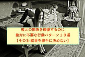 彼との関係を修復するのに絶対に不要な行動パターン10選【その⑧ 結果を勝手に決めない】