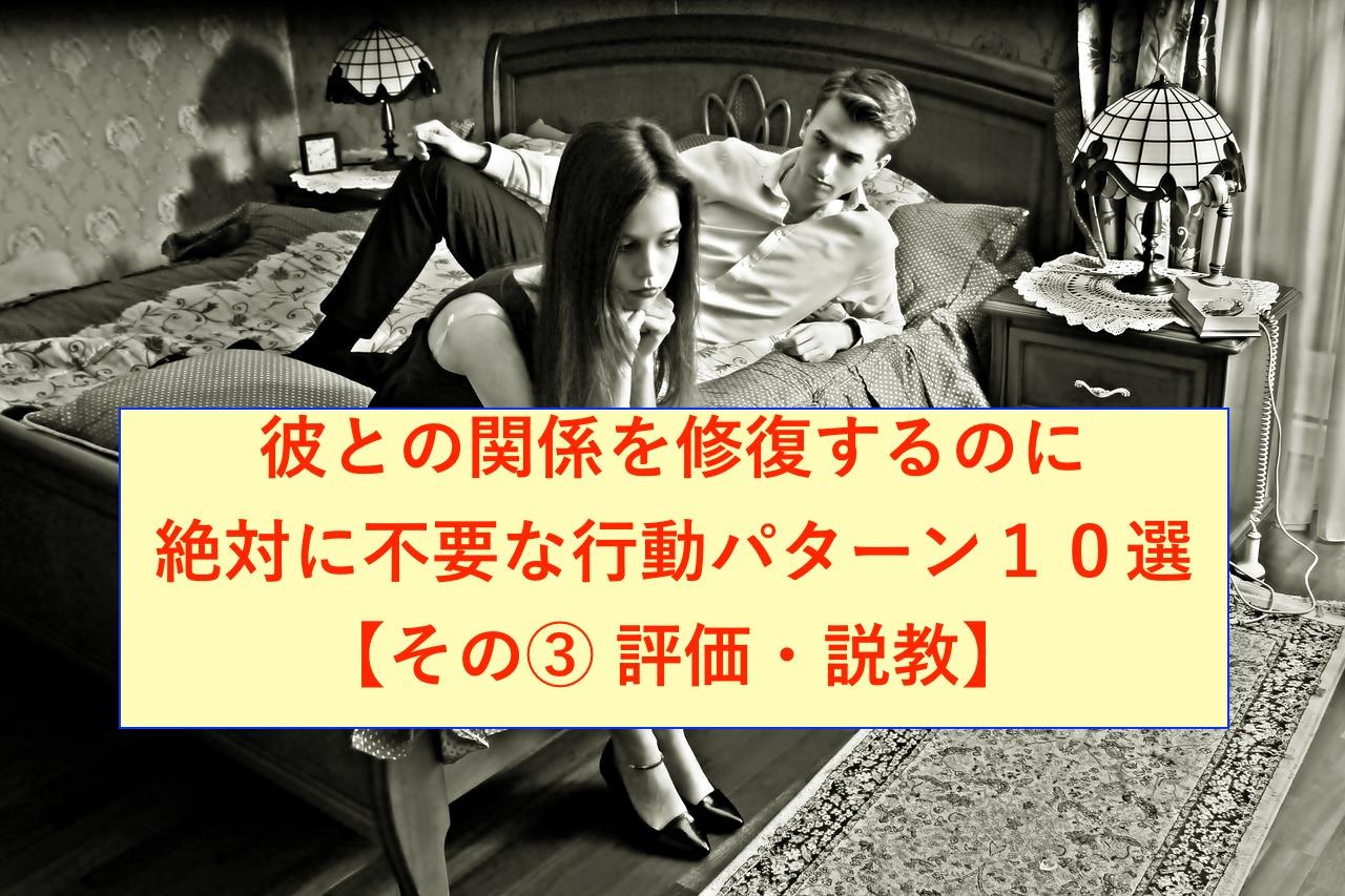 彼との関係を修復するのに絶対に不要な行動パターン10選【その③】