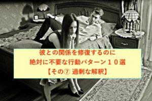 彼との関係を修復するのに絶対に不要な行動パターン10選【その⑦ 過剰な解釈】