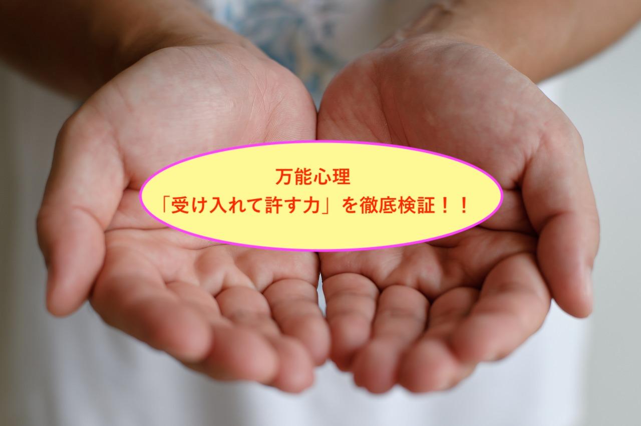 万能心理「受け入れて許す力」を徹底検証!!