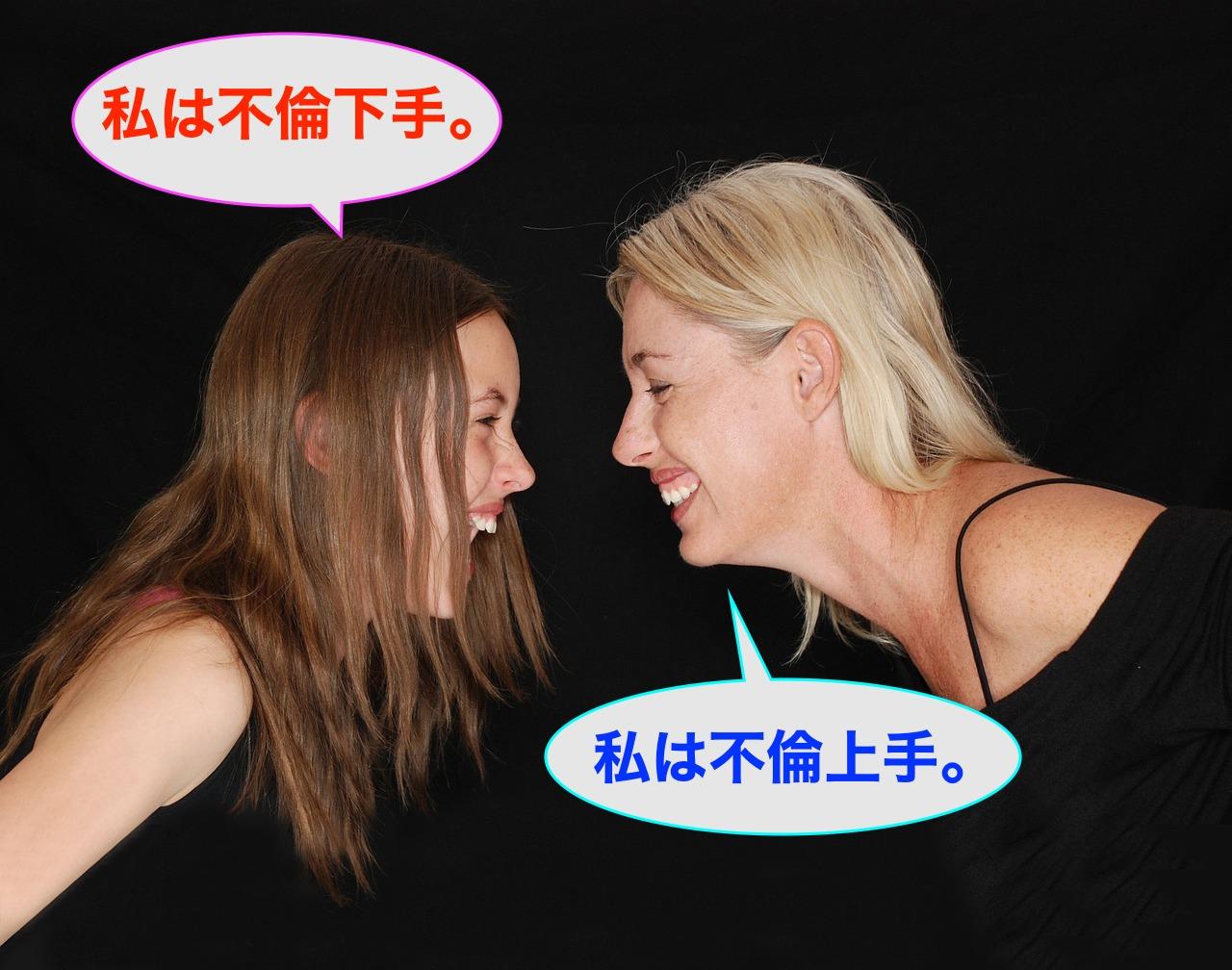 不倫女性の種類は2つ