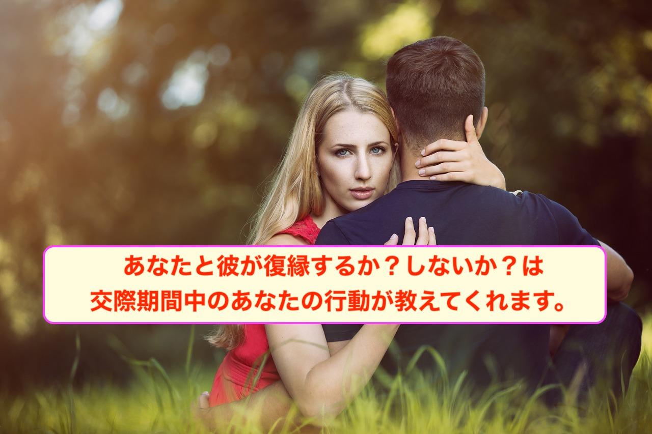 あなたと彼が復縁するか?しないか?は交際期間中のあなたの行動が教えてくれます。