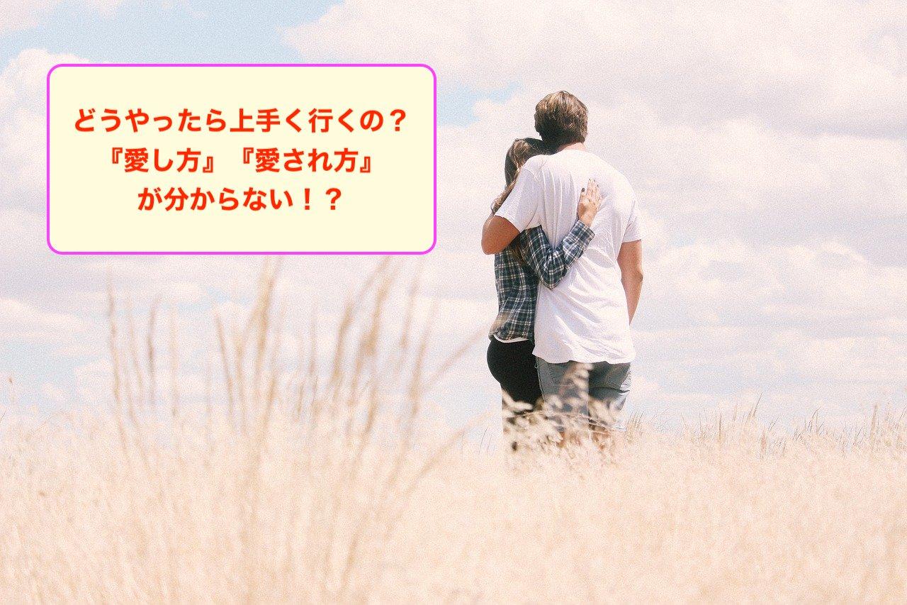 どうやったら上手く行くの?『愛し方』『愛され方』が分からない!?
