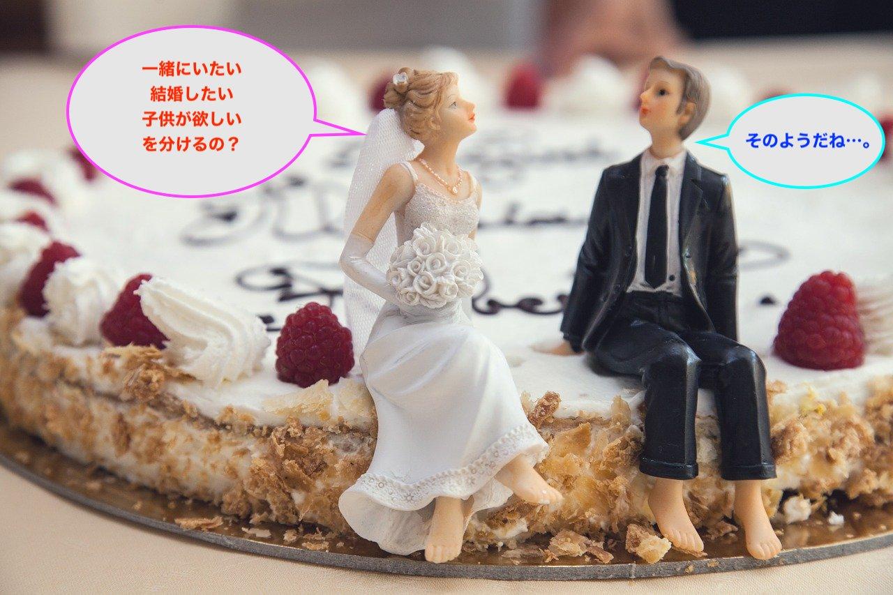 『一緒にいたい』『結婚したい』『子供が欲しい』を分けて考えよう!