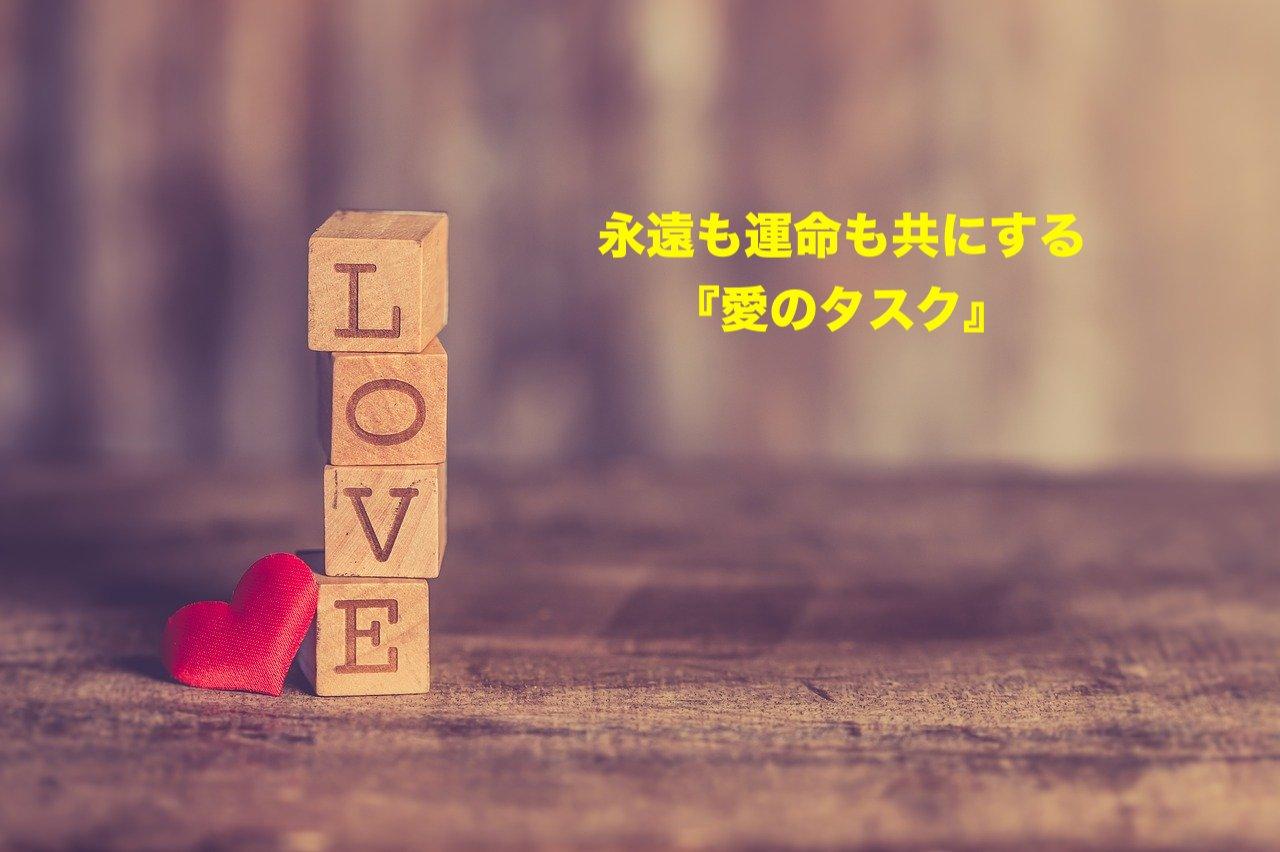 愛のタスク