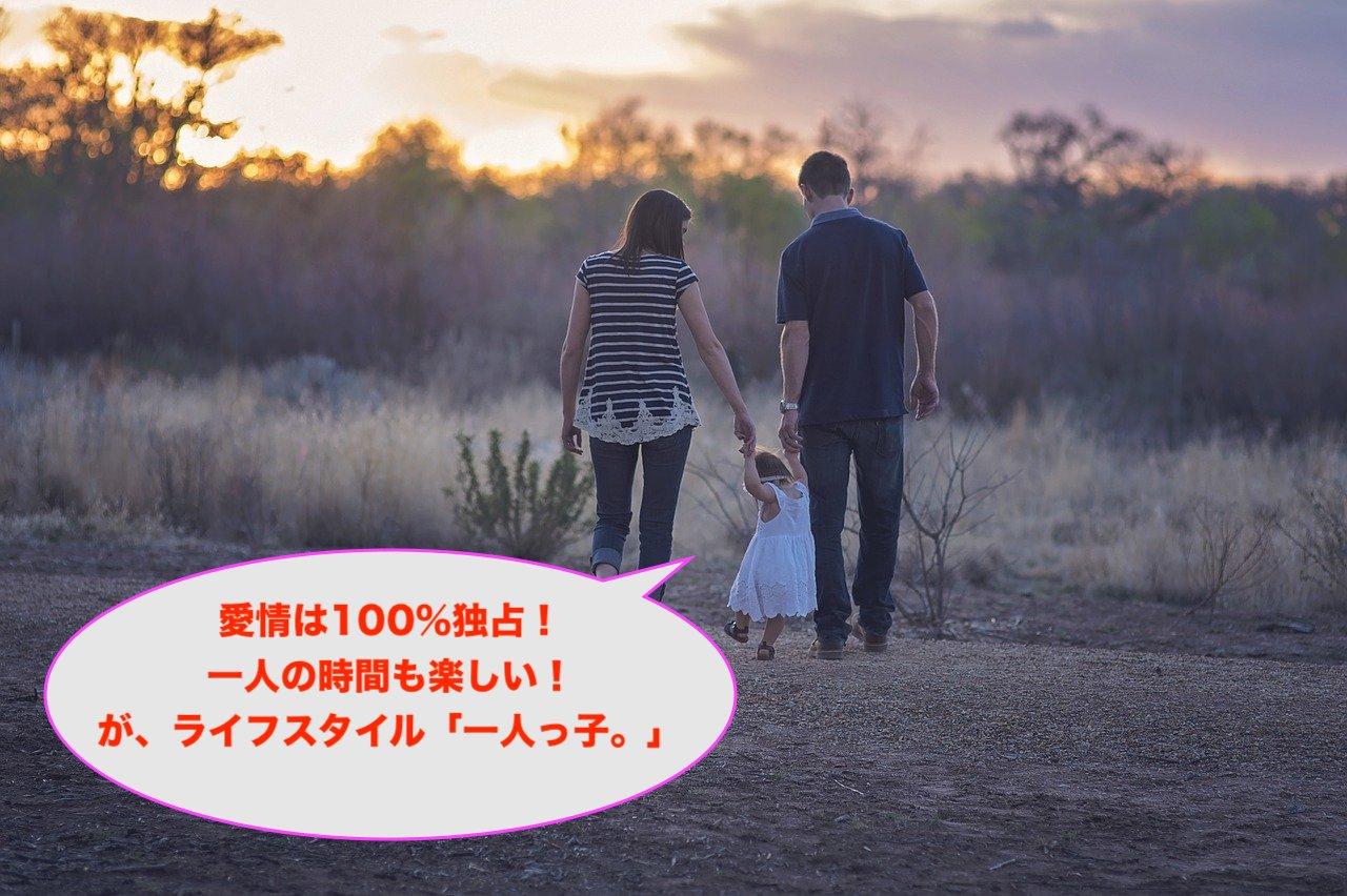 100%愛情を独占できる自信と一人時間がライフスタイル「一人っ子」