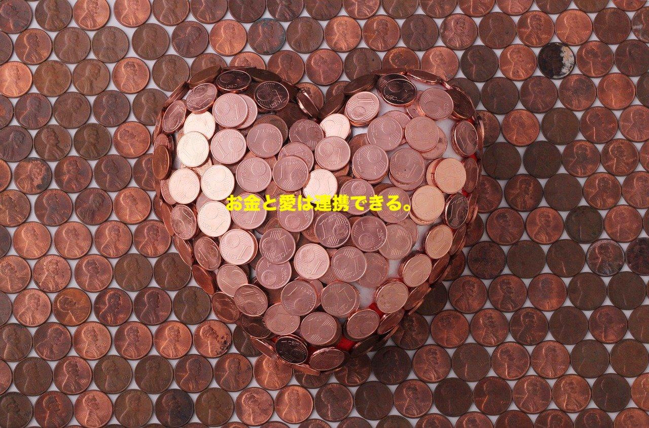 「愛」と「お金」の連携方法