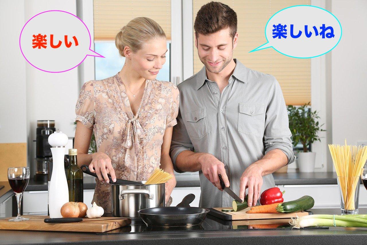 男性が女性に求めているのは「料理」ではない