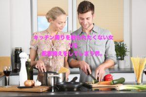 キッチン周りを触られたくない女VS配置換えをしてしまう男。