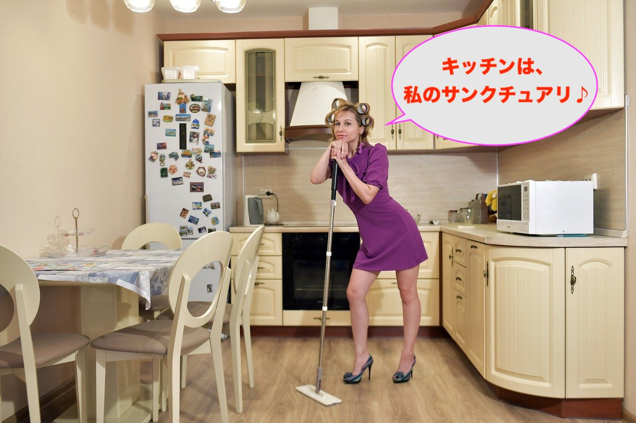 女性にとってのキッチン